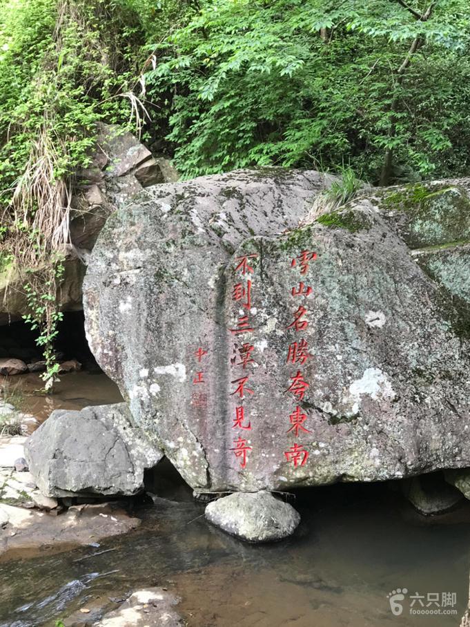 三隐潭-雪窦寺-千丈岩环线脚印-25
