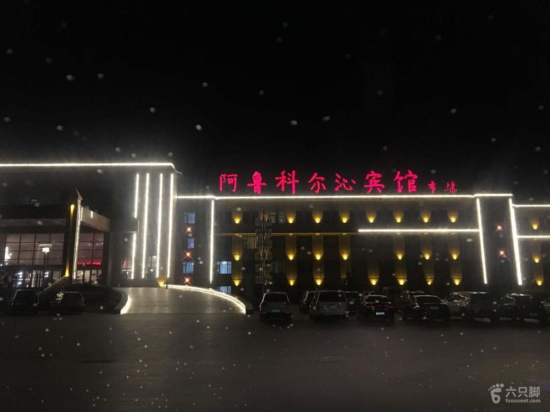 北京至阿尔山国庆自驾游第一晚住宿-阿鲁科尔沁宾馆